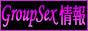 【GroupSex情報】は全国のグループセックス愛好家のための総合リンクサイトです。 GS、SW出会いの掲示板、複数利用OKホテル情報。