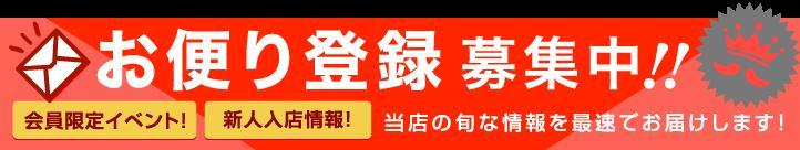 メルマガ会員募集中!!
