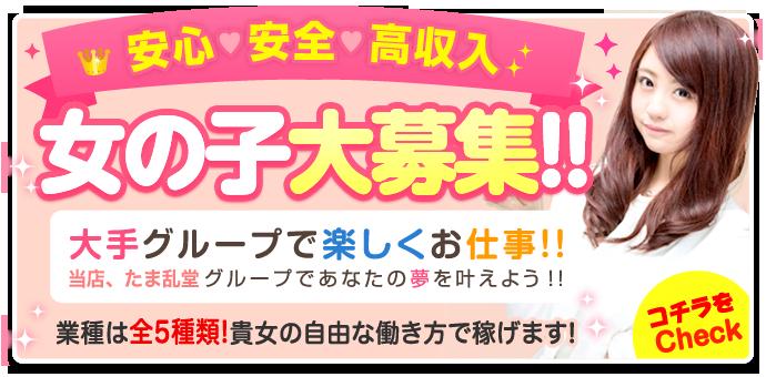 安心・安全・高収入 女の子大募集!!