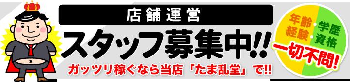 店舗運営スタッフ募集中!!