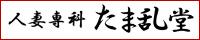 人妻専科たま乱堂サイトバナー 200px×40px