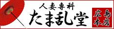人妻専科たま乱堂サイトバナー 234px×60px